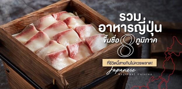 รวมอาหารญี่ปุ่นขึ้นชื่อ 8 ภูมิภาค ที่ชีวิตนี้สายกินไม่ควรพลาด!