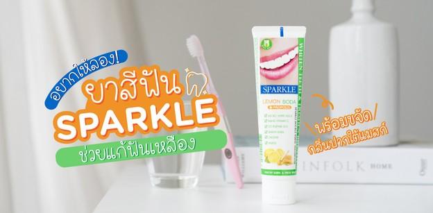 อยากให้ลอง! ยาสีฟัน SPARKLE ช่วยแก้ฟันเหลือง พร้อมขจัดกลิ่นปากใต้แมสก์