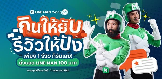 รับฟรี! ส่วนลด LINE MAN เพียงรีวิวร้านอาหารบนแอปฯ Wongnai เท่านั้น!