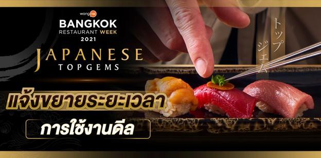 แจ้งขยายระยะเวลาการใช้งานดีล Bangkok Restaurant Week 2021