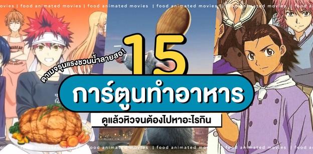 15 การ์ตูนทำอาหาร ดาเมจรุนแรงชวนน้ำลายสอ หิวจนต้องรีบไปหาอะไรกิน!