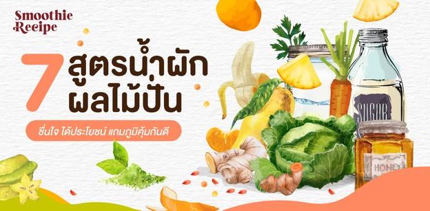 7 สูตรน้ำผักผลไม้ปั่น ชื่นใจ ได้ประโยชน์ต่อสุขภาพ แถมภูมิคุ้มกันดี!