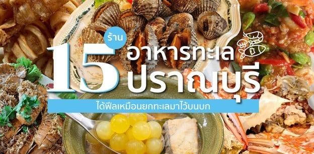 15 ร้านอาหารทะเลปราณบุรี นาทีนี้ห้ามพลาด! ได้ฟีลเหมือนยกทะเลมาไว้บนบก