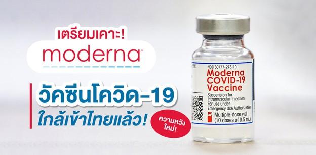 เตรียมเคาะ! Moderna วัคซีนโควิด-19 ความหวังใหม่ใกล้เข้าไทยแล้ว