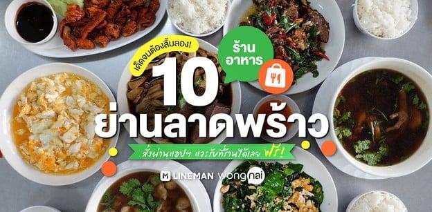 10 ร้านอาหารย่านลาดพร้าว สั่งผ่านแอปฯ แวะรับที่ร้านได้เลย!