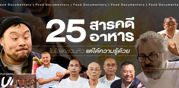 25 สารคดีอาหารทั่วโลก ไม่ใช่แค่ชวนหิว แต่ได้ความรู้ด้วย!