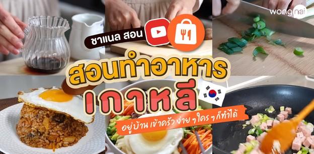 ชาแนลสอนทำอาหารเกาหลี อยู่บ้าน เข้าครัว ง่าย ๆ ใคร ๆ ก็ทำได้