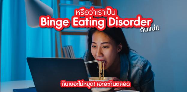 กินเยอะไม่หยุด! เอะอะกินตลอด หรือว่าเราจะเป็นโรค Binge Eating Disorder