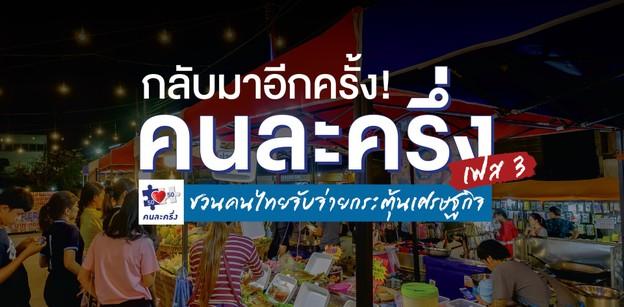"""กลับมาอีกครั้ง! """"คนละครึ่ง"""" เฟส 3 ชวนคนไทยจับจ่ายกระตุ้นเศรษฐกิจ"""