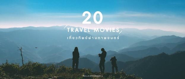 20 TRAVEL MOVIES : เที่ยวทิพย์ผ่านภาพยนตร์ท่องเที่ยว