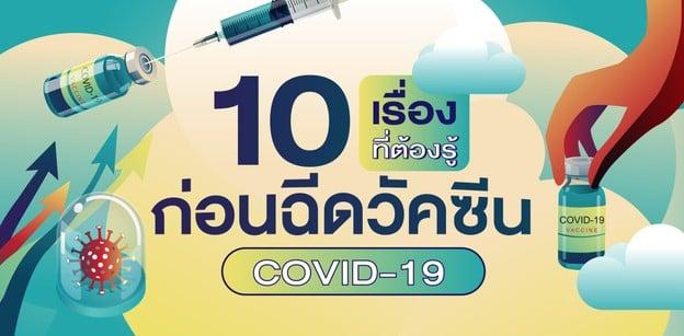 10 เรื่องที่ต้องรู้ ก่อนฉีดวัคซีน COVID-19