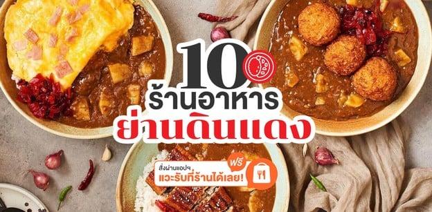 10 ร้านอาหารย่านดินแดง สั่งผ่านแอป แวะรับที่ร้านได้เลย!