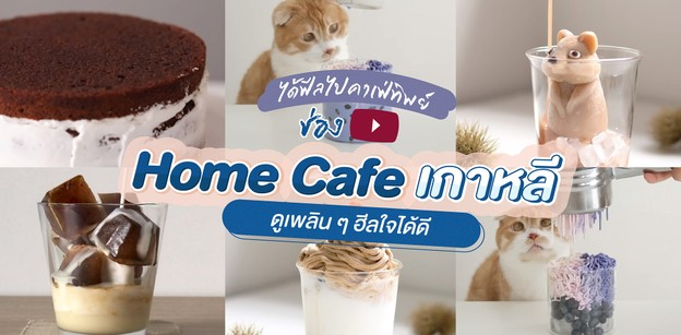 ช่อง Home Cafe เกาหลี ดูเพลิน ๆ ฮีลใจได้ดี ได้ฟีลไปคาเฟ่ทิพย์