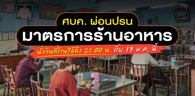 ศบค. ผ่อนปรนมาตรการร้านอาหาร นั่งกินที่ร้านได้ถึง 21.00 น.