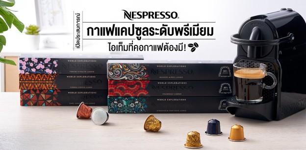 เปิดประสบการณ์กาแฟแคปซูลระดับพรีเมียม Nespresso ไอเท็มที่คอกาแฟต้องมี!