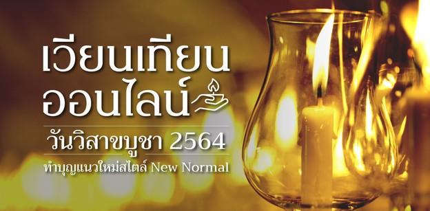 'เวียนเทียนออนไลน์' วันวิสาขบูชา 2564 ทำบุญแนวใหม่สไตล์ New Normal