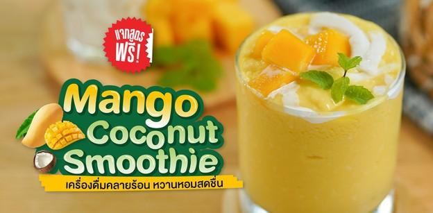 """วิธีทำ """"Mango Coconut Smoothie"""" เมนูเครื่องดื่มคลายร้อน หวานหอมสดชื่น"""