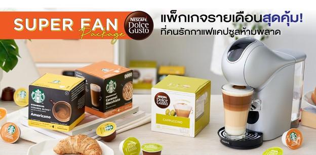 SUPER FAN Package แพ็กเกจรายเดือนสุดคุ้ม! ที่คนรักกาแฟแคปซูลห้ามพลาด