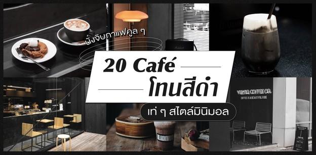 20 คาเฟ่โทนสีดำ เท่ ๆ สไตล์มินิมอล นั่งจิบกาแฟคูล ๆ