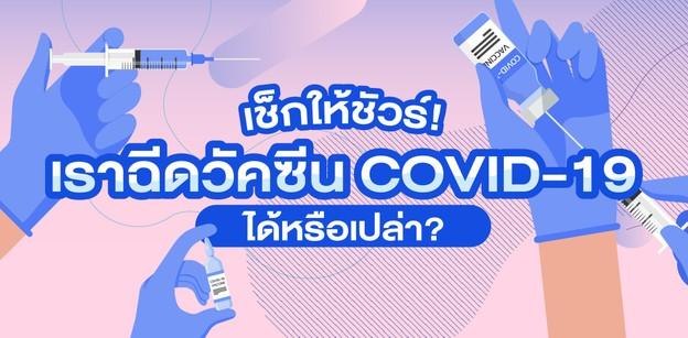 เช็กให้ชัวร์! เราฉีดวัคซีน COVID-19 ได้หรือเปล่า?