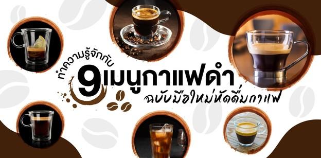 ทำความรู้จักกับ 9 เมนูกาแฟดำ ฉบับมือใหม่หัดดื่มกาแฟต้องไม่พลาด