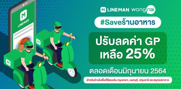 LINE MAN Wongnai ประกาศลดค่า GP เหลือ 25% ช่วยเหลือร้านอาหาร 4 จังหวัด