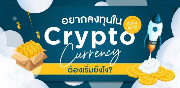 """มือใหม่ต้องรู้! อยากลงทุนใน """"Cryptocurrency"""" ต้องเริ่มยังไง?"""