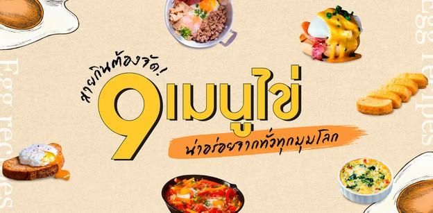 สายกินต้องจัด! 9 เมนูไข่น่าอร่อยจากทั่วทุกมุมโลกที่ต้องได้ลองสักครั้ง