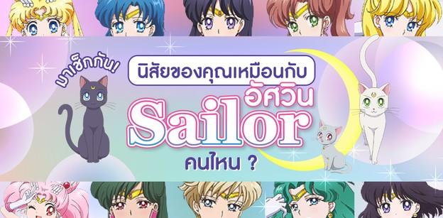 มาเช็กกัน! นิสัยของคุณเหมือนกับอัศวินเซเลอร์ (Sailor Moon) คนไหน?