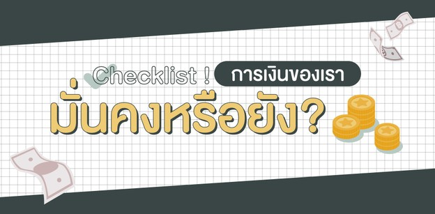 Checklist! การเงินของเรามั่นคงหรือยัง?