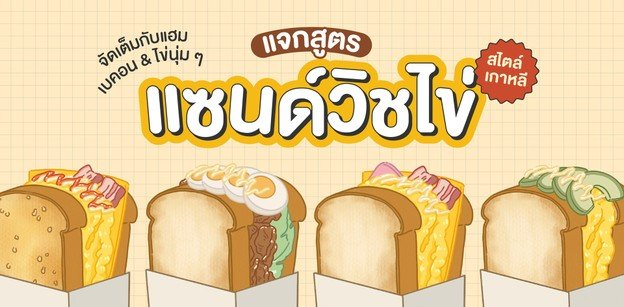 แจกสูตรแซนด์วิชไข่ สไตล์เกาหลี จัดเต็มกับแฮม เบคอน & ไข่นุ่ม ๆ