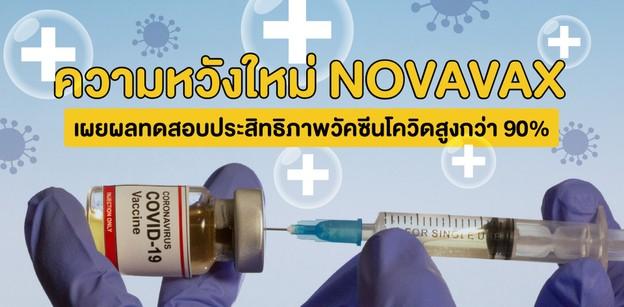 ความหวังใหม่! Novavax  เผยผลทดสอบประสิทธิภาพวัคซีนโควิดสูงกว่า 90%