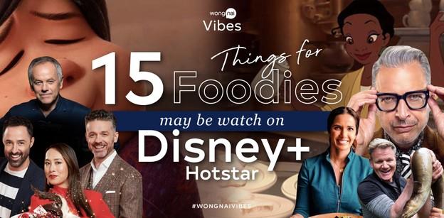 15 เหตุผลที่เหล่า Foodies ต้องสมัคร Disney+ Hotstar