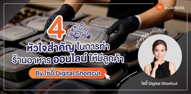 4 หัวใจสำคัญ การทำร้านอาหารออนไลน์ให้มีลูกค้า - โซอี้ Digital Shortcut