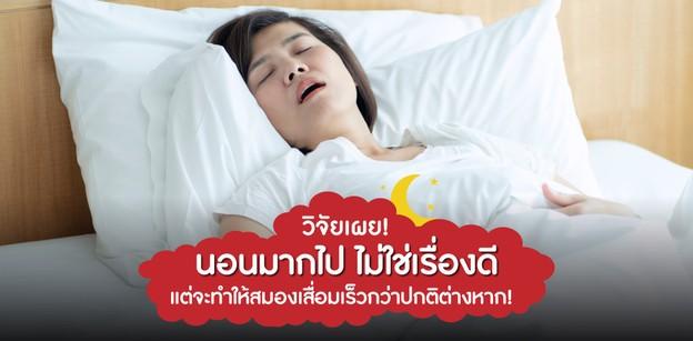 วิจัยเผย! นอนมากไป ไม่ใช่เรื่องดี ทำให้สมองเสื่อมเร็วกว่าปกติต่างหาก!