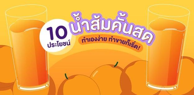 เปิด 10 คุณประโยชน์แบบจัดเต็มของน้ำส้มคั้นสด ทำเองง่าย ทำขายก็เริ่ด!