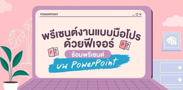 พรีเซนต์งานแบบมือโปร ด้วยฟีเจอร์ช่วยซ้อมพรีเซนต์บน PowerPoint