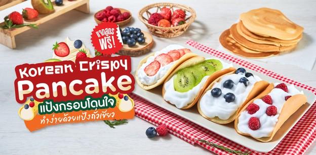 วิธีทำ Korean Crispy Pancake แป้งกรอบโดนใจ ทำง่ายด้วยแป้งถั่วเขียว