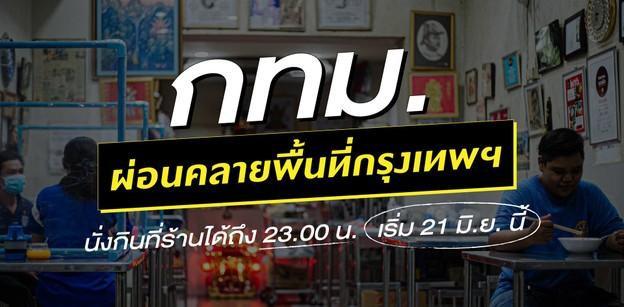กทม. ผ่อนคลายพื้นที่กรุงเทพฯ นั่งกินที่ร้านได้ถึง 23.00 น.