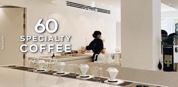 """60 Specialty Coffee around Bangkok 60 ร้านที่ """"กาแฟ"""" เป็นตัวนำเรื่อง"""