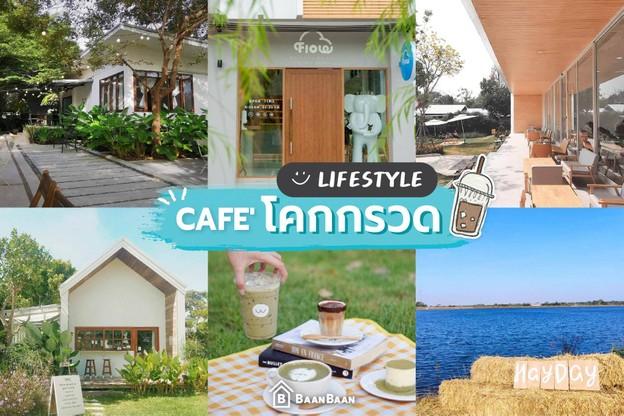 ตะลุย Cafe ฟิลอบอุ่น ตาม Lifestyle คนเมืองโคกกรวด