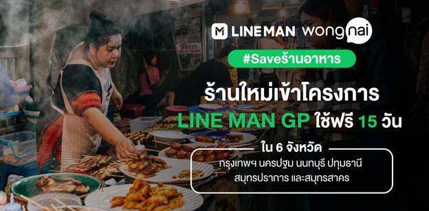 LMWN สานต่อ #Saveร้านอาหาร ให้ร้านใหม่เข้าโครงการ GP ใช้ฟรี 15 วัน