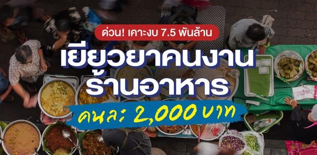 ด่วน! เคาะงบ 7.5 พันล้าน เยียวยาคนงาน-ร้านอาหาร คนละ 2,000 บาท