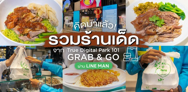 รวมร้านเด็ดคัดมาแล้ว! จาก True Digital Park 101 Grab&Go ผ่าน LINE MAN