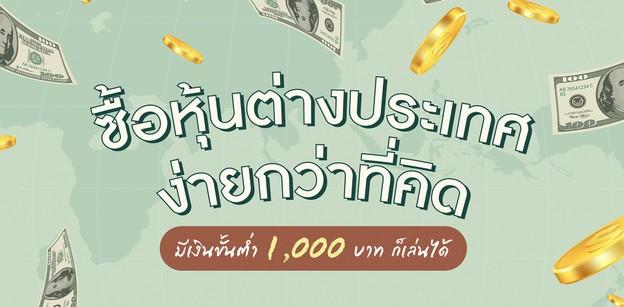 ซื้อหุ้นต่างประเทศง่ายกว่าที่คิด มีเงินขั้นต่ำ 1,000 บาท ก็เล่นได้
