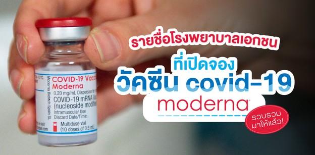 รวบรวมชื่อโรงพยาบาลเอกชนที่เปิดจองวัคซีนทางเลือก Moderna ฉบับอัพเดท!
