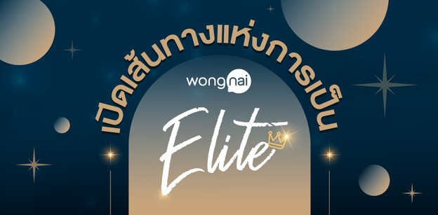 Wongnai Elite