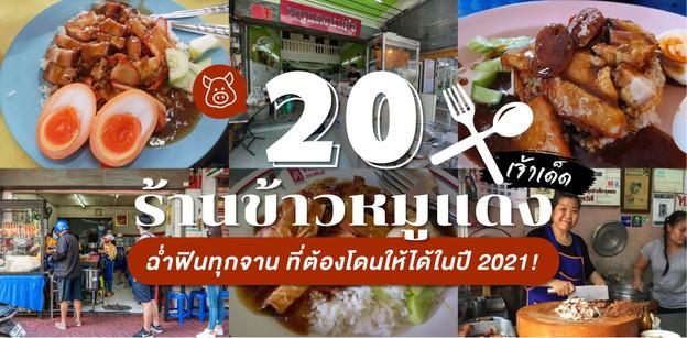 20 ร้านข้าวหมูแดงเจ้าเด็ด ฉ่ำฟินทุกจาน ต้องโดนให้ได้ในปี 2021!