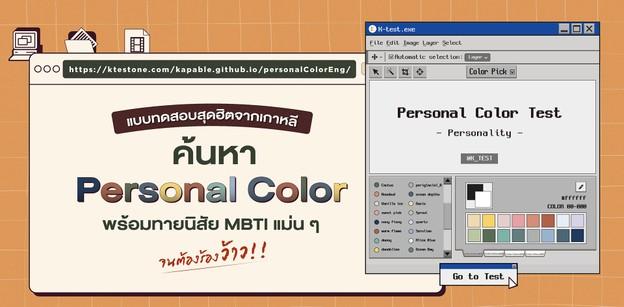 แบบทดสอบทายนิสัยสุดฮิตจากเกาหลี! หา Personal Color พร้อมทายนิสัยแม่น ๆ
