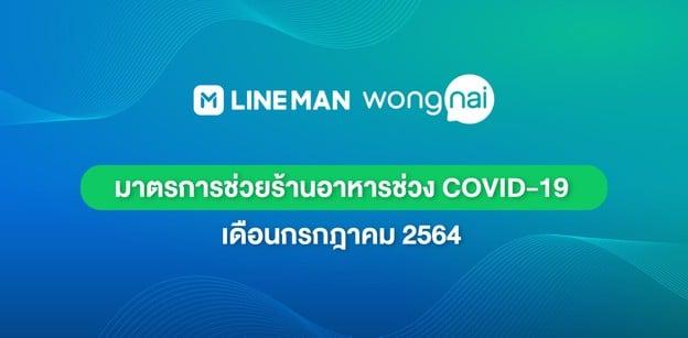 LMWN มาตรการช่วยร้านอาหารช่วง COVID-19 เดือนกรกฎาคม 2564